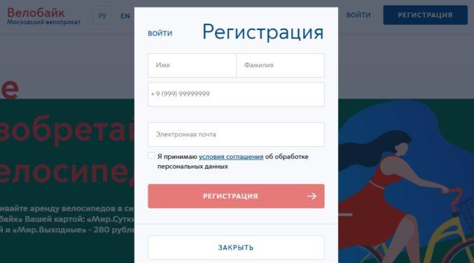 Регистрация в системе Велобайк
