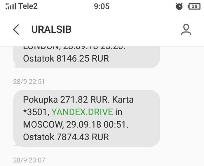 Списание средств с карты за услуги Яндекс.Драйв