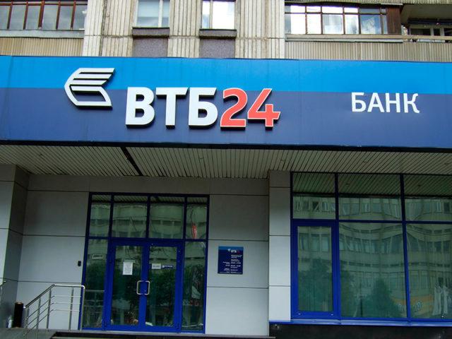 Банковские услуги от ВТБ24