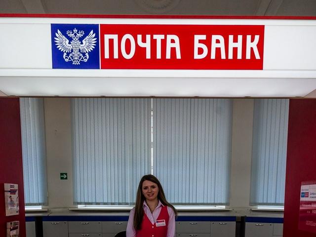 Базовый тариф для сберегательного счета в Почта Банке