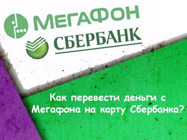 Как перевести средства со счета Мегафона в Сбербанк