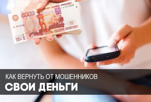 Как вернуть свои деньги от мошенников