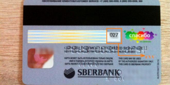 Что означает CVC-код на банковской карте Сбербанка и где он находится?