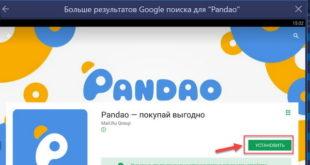 Покупка товаров в приложении Pandao
