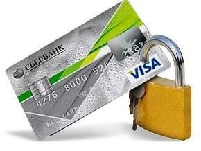 страховка кредитной карты