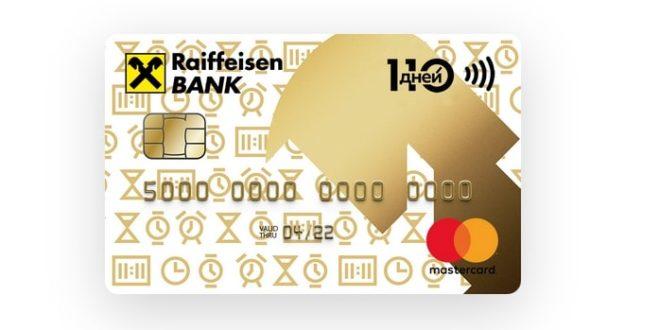 Кредитная карта Райффайзенбанка «110 дней без процентов»: условия пользования и как оформить
