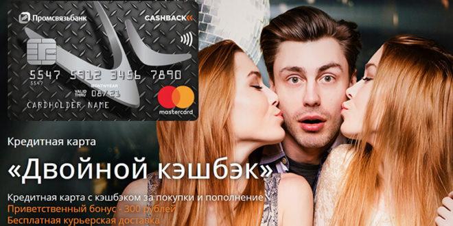 Как оформить кредитную карту «Двойной кэшбэк» от Промсвязьбанка?