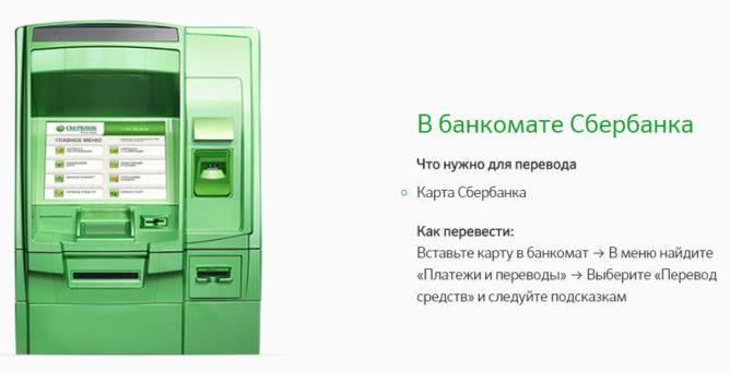 Перевод средств с карты Сбербанка
