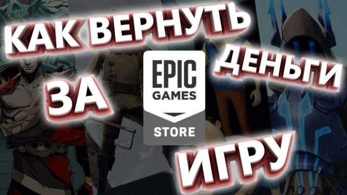 Как вернуть деньги в Epic Games