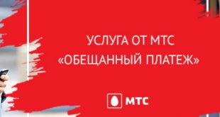 Услуга Обещанный платеж МТС