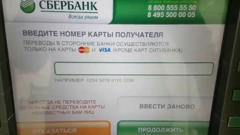 Перевод денег через Банкомат