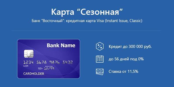 Кредитная карта «Сезонная» от Восточного банка: условия пользования
