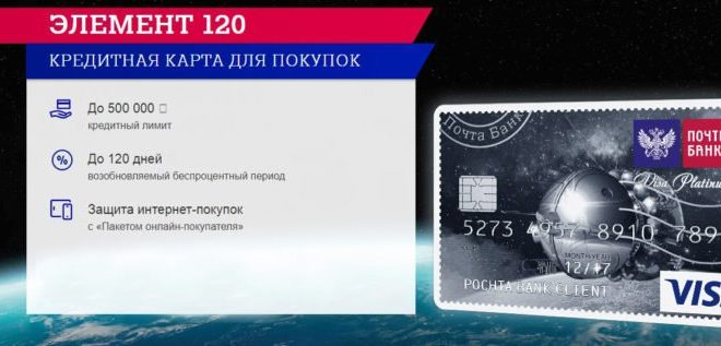 оформить заявку на кредит наличными онлайн в почта банке