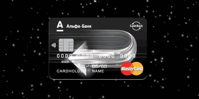 Кредитная карта с кэшбэком от Альфа-банка: условия и хитрости