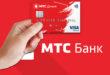 Как узнать лимит кредитной карты МТС Банка?