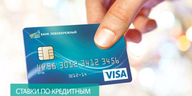 Кредитная карта банка Левобережный: условия пользования