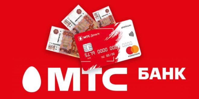 Как увеличить лимит кредитной карты МТС Банка через интернет?