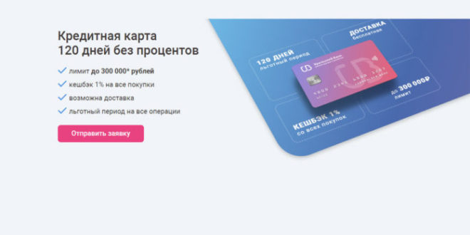 Кредитная карта Уральского банка «120 дней без процентов»: условия и подводные камни