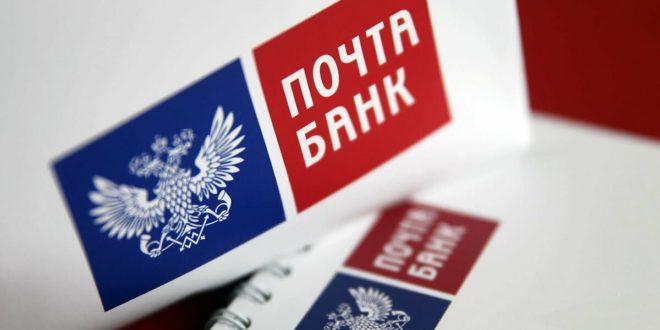 Кредитная карта с кэшбэком от Почта Банк: условия, проценты и оформление