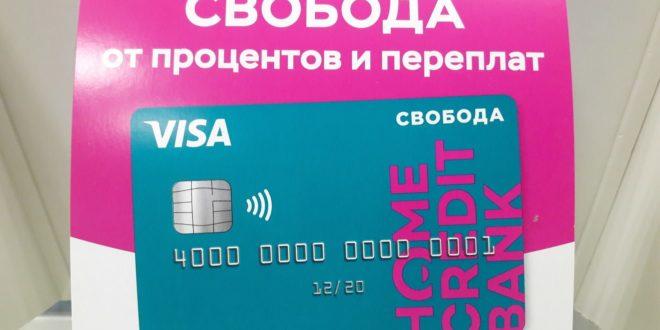 Кредитная карта «Свобода» от Хоум Кредит Банка: условия пользования