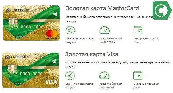 номер кредитной карты сбербанка с бесплатным обслуживанием