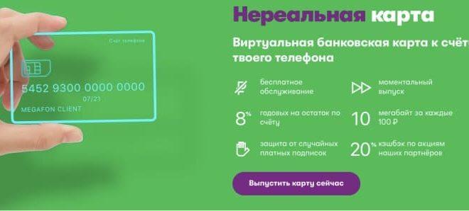 Цифровая карта Мегафона: что это такое, отзывы