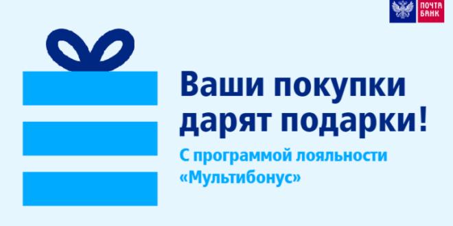 Программа Мультибонус от Почта Банка: что это такое, отзывы
